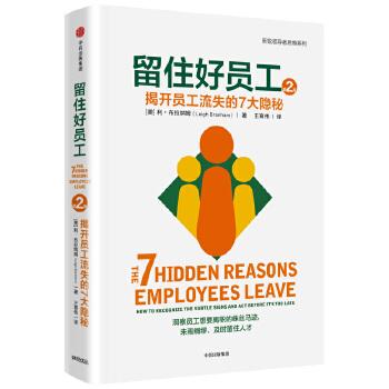 留住好员工:揭开员工流失的7大隐秘(第二版)(pdf+txt+epub+azw3+mobi电子书在线阅读下载)