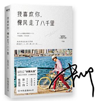 我喜欢你,像风走了八千里(pdf+txt+epub+azw3+mobi电子书在线阅读下载)