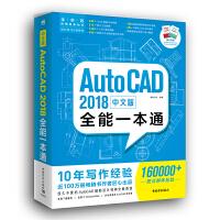 中文版AutoCAD 2018全能一本通(赠送两本实体手册SK+3D)