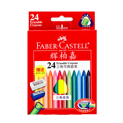 德国辉柏嘉三角可擦蜡笔24色幼儿园彩色塑料蜡笔儿童画画蜡笔赠卷笔刀橡皮 可擦蜡笔 送卷笔刀橡皮