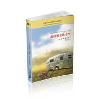 我的朋友扎卡里 麦克米伦世纪大奖小说典藏本
