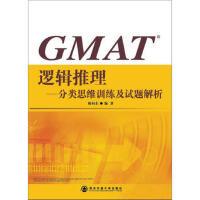 【二手旧书8成新】 GMAT逻辑推理--分类思维训练及试题解析 陈向东 9787560522388
