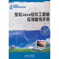 【二手旧书8成新】东软Java软件工程师实例参考手册 温涛 9787561163160