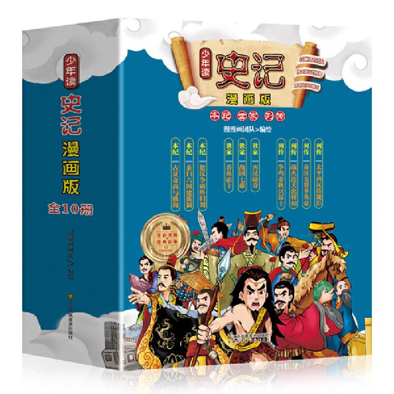 漫漫画:史记(漫画版套装共10本) 少年读史记 生动有趣的漫画形式;给孩子的史记 让儿童笑读历史,乐观古今。甄选了十二本纪、三十世家、七十列传中的篇章、百余个故事,囊括了中国上古传说中的黄帝时代,至汉武帝共3000多年的历史