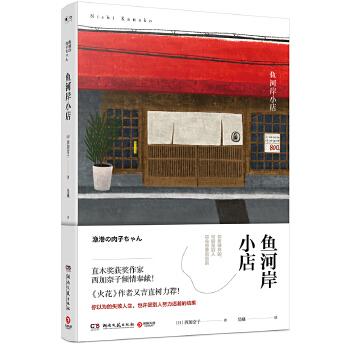 鱼河岸小店(pdf+txt+epub+azw3+mobi电子书在线阅读下载)