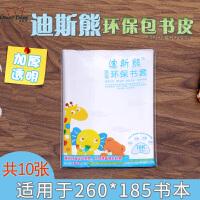 迪斯熊包书套16K学生包书皮透明包书纸书套书本保护套包书纸10张