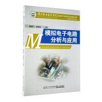 模拟电子电路分析与应用