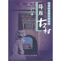【TH】得胜古村 薛林平 中国建筑工业出版社 9787112144617