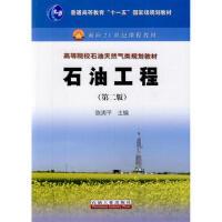 【二手旧书8成新】石油工程(第二版 陈涛平 9787502180911