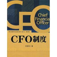 【二手旧书8成新】CFO制度 杜胜利 9787508615943