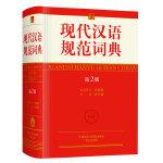 现代汉语规范词典(第2版)