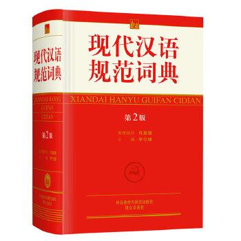现代汉语规范词典(第2版) (全国优秀畅销工具书奖,教育部推荐,独家收录5500条小手提示,囊括中高考易错用法)