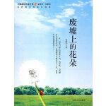 中国新锐作家方阵・当代青少年美文读本--废墟上的花朵