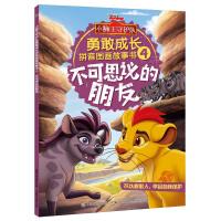 小狮王守护队勇敢成长拼音图画故事书4 不可思议的朋友