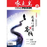 啄木鸟2019年8期 期刊杂志