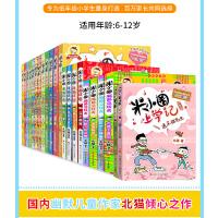 米小圈上学记全套24册适合一年级二三四五六年级小学生课外阅读书籍儿童读物漫画成语脑筋急转弯全集6-7-8-9-12岁米