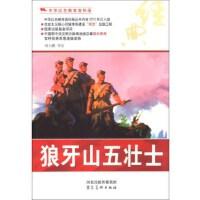 中华红色教育连环画-狼牙山五壮士