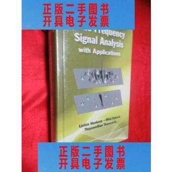 【二手旧书9成新】Time-Frequency Signal Analysis with (小16开,硬精装)