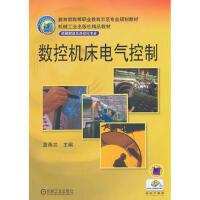 【二手书9成新】 数控机床电气控制 夏燕兰 机械工业出版社 9787111184850