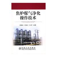 焦炉煤气净化操作技术\高建业