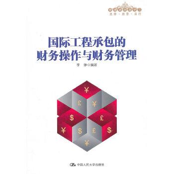 国际工程承包的财务操作与财务管理(pdf+txt+epub+azw3+mobi电子书在线阅读下载)