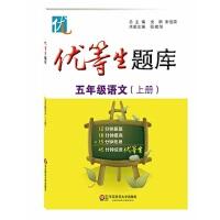 优等生题库・五年级语文(上册)