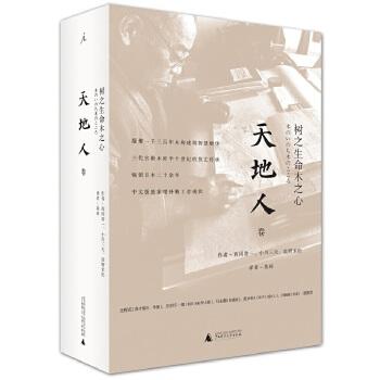 树之生命木之心(天地人三卷)(pdf+txt+epub+azw3+mobi电子书在线阅读下载)