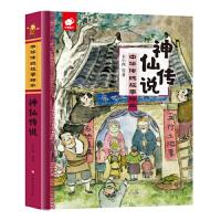 中华传统故事绘本-神仙传说
