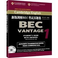 第1辑(中级)-新版剑桥BEC考试真题集-附答案和听力CD 剑桥大学外语考试部著 9787100114424