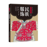 【二手旧书8成新】中国美(第三辑-民族服饰 王海霞 9787539490830