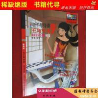 【二手书九成新】标准级电子琴弹奏:动漫音乐总动员千与千寻
