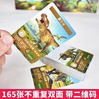 恐龙卡片100张撕不烂儿童闪卡收集册 幼儿认知早教小孩霸王龙玩具