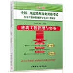 【TH】2014版全国二级建造师执业资格考试历年真题命题规律与考点归类解析---建筑工程管理与实务 王志毅,潘容 中国