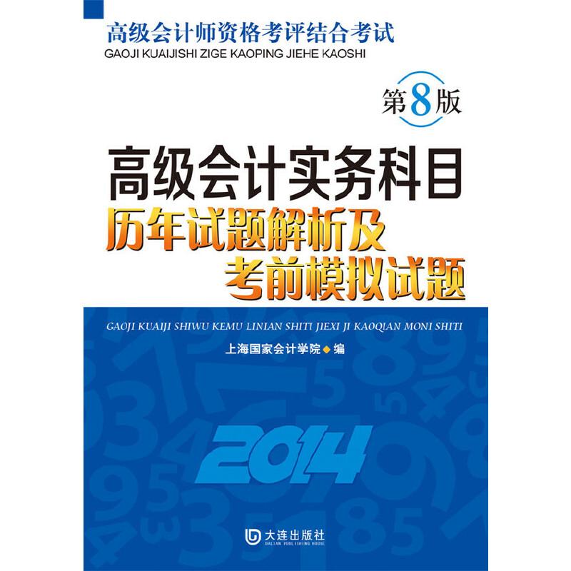 高级会计实务科目历年试题解析及考前模拟试题(2014)