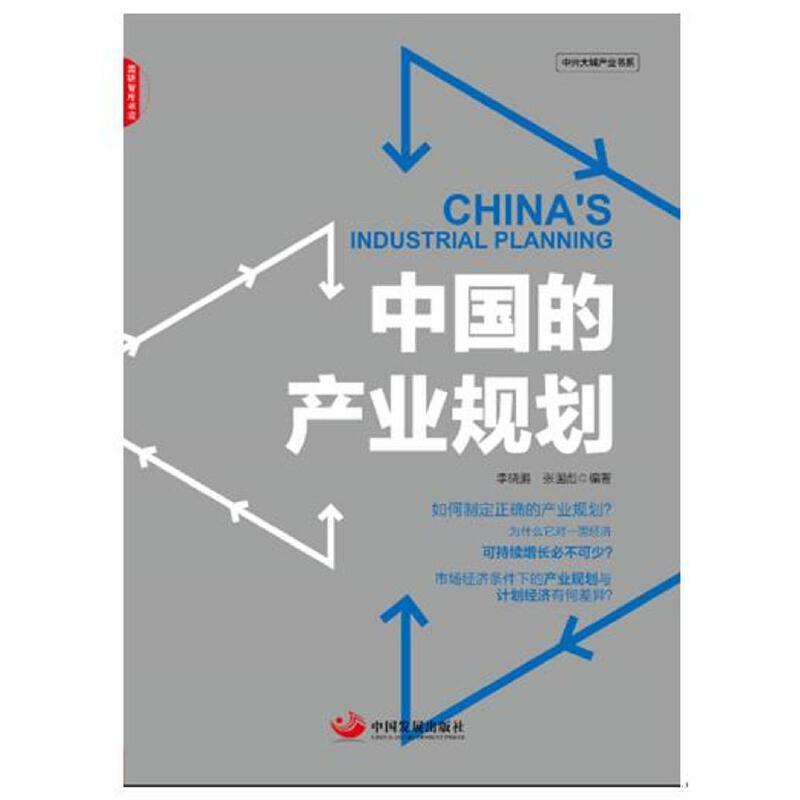 中国的产业规划