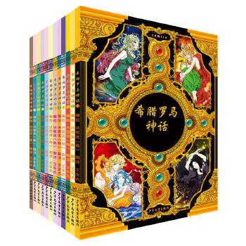 希腊罗马神话系列(12本套装) 孩子能读进去的希腊罗马神话,了解西方文化一定要读的书。