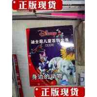 [二手书旧书9成新k]迪士尼儿童百科全书・*修订 身边的动物 。 /[美]麦克唐纳 著;洪恩儿童教育研究中心 编 吉林