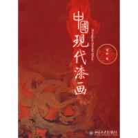 【二手旧书8成新】中国现代漆画 寇焱 9787301129241