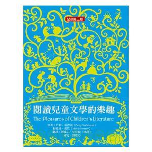预售 正版 阅读儿童文学的乐趣(全新第三版)天卫文化