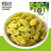 【果园老农-绿葡萄干808g】提子干蜜饯果干新疆特产 独立小包 办公室休闲零食