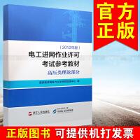 电工进网作业许可考试参考教材 高压类理论部分(2012年版)