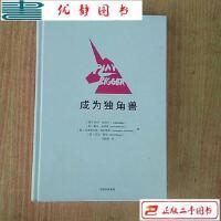 【二手旧书8成新】成为独角兽 /田新雅 中信出版集团