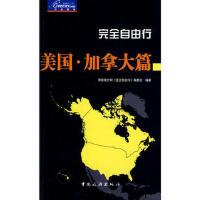 【二手旧书九成新】 完全自由行美国加拿大篇