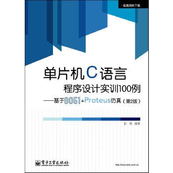 单片机C语言程序设计实训100例——基于8051+Proteus仿真(第2版)