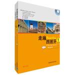 走遍西班牙(1)套装(学生用书1.练习册1共2册)(专供网店)