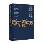西藏社会稳定与国家安全研究(我们认真的研究西藏,我们认真的读懂西藏,我们认真的告诉你一个你想知道的西藏!)