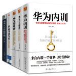 正版全5册 华为工作法 华为管理法 华为内训 以奋斗者为本 华为 人力资源管理 华为管理书籍 华为公司人力资源管理企业