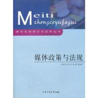 【二手旧书8成新】媒体政策与法规 郭娅莉 9787810851275