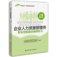 企业人力资源管理师职业技能鉴定辅导练习 上海市职业技能鉴定中心 9787516734155
