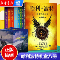 全套共8册哈利波特全集1 7册全套中文版+第八册纪念版书典藏版儿童六年级课外书必读魔法石哈里波特与死亡圣器密室混血王子中